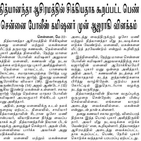 sagayaraj-complaint-against-nityananda