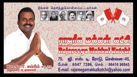 Rajarika Makkal Katchi, Tambaram