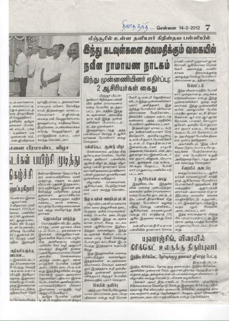 naveena-ramayanam-case-minjur-newspaper.jpg?w=450&h=631