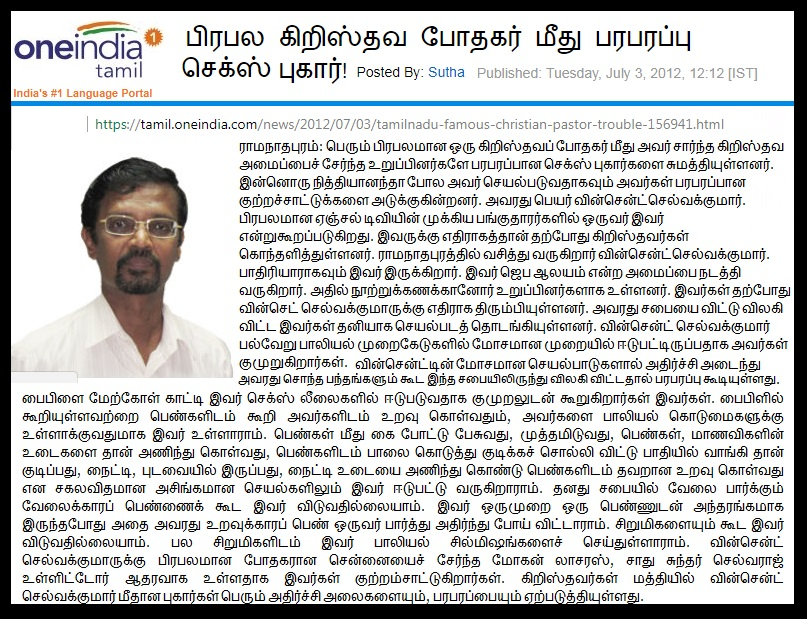 Sex harassment complaint against Vincent Selvakumar - OneIndiaTamil, 03-07-2012