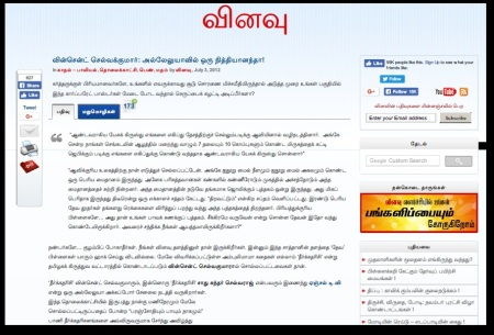 Sex harassment complaint against Vincent Selvakumar - Vinavu-1, 03-07-2012