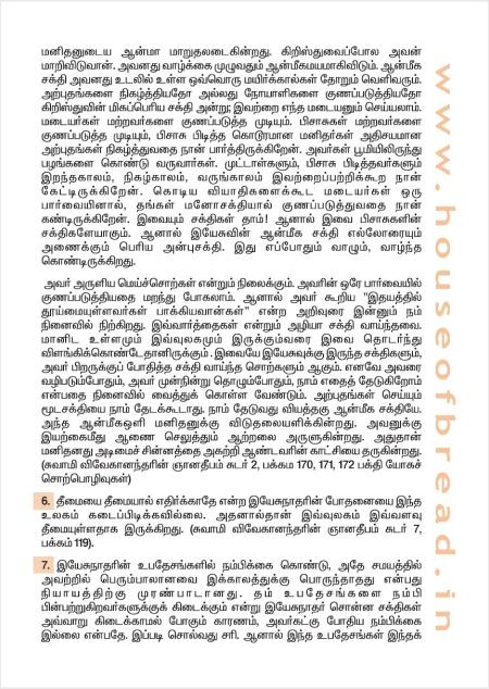 Swami Vivekananda pamphlet3