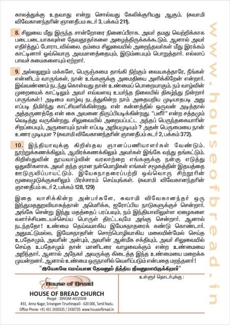 Swami Vivekananda pamphlet4