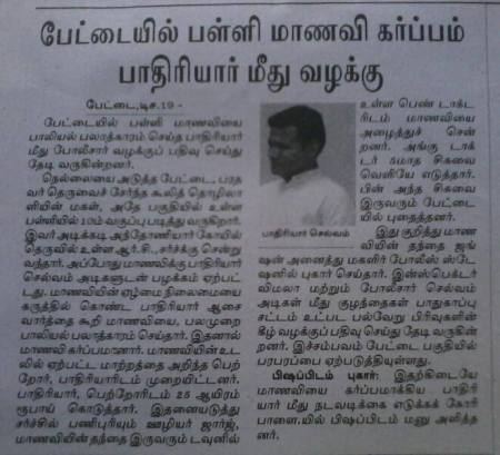 Nellai christian pastor rapes a girl and makes her pregnant.2