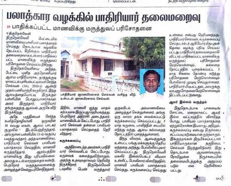 Nellai christian pastor rapes a girl and makes her pregnant.3