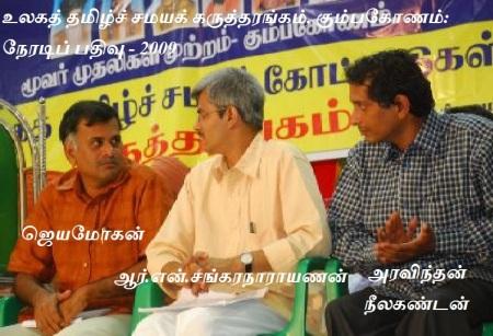 உலகத் தமிழ்ச் சமயக் கருத்தரங்கம், கும்பகோணம்-நேரடிப் பதிவு 2009