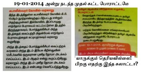 தெய்வநாயகம் கலாட்டா 19-01-2014 தெரியாதது