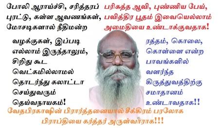 வேதபிரகாஷின் பிரார்த்தனை
