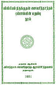 Refutation work of Vadivelu Mudaliar - tamil-book