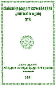 Refutation work of Vadivelu Mudaliar - tamil-book