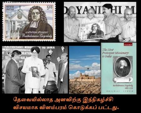 ஜீஜன்பால்கு பங்கு 300 ஆண்டுவிழா