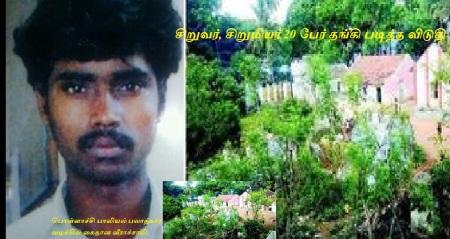 பொள்ளாச்சி கற்பழிப்பு - வீராசாமி