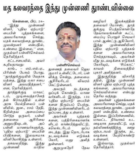 பைபிள் விநியோகம், தினமலர் 2015.
