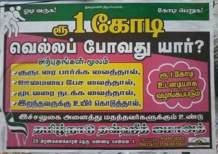 TN Dauheed Jamaat poster challenging evangelists