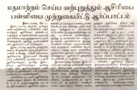 News paper cutting alleging teacher -Nithya-edappadi-for conversion