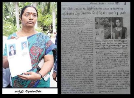 சாந்தி ரோஸ்லின் - தாயார் புகார் கொடுத்தார்