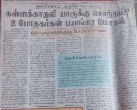 போதகர்கள் மோதல் - காத்லிக்காக பிப்ரவரி 2016