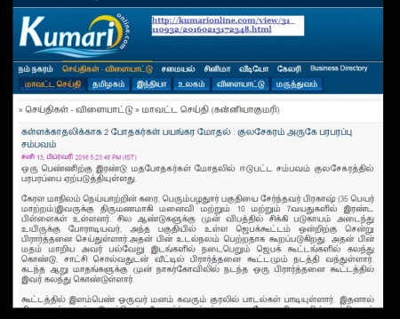 kumari murasu - two pastors fight for lover