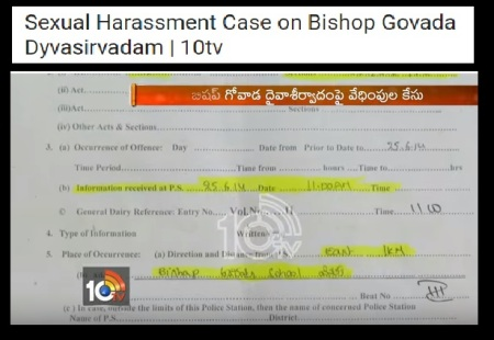 Sexual harassment casse booked against Gowda Dyvasirvadam June 2014- 1
