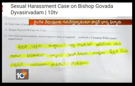 Sexual harassment casse booked against Gowda Dyvasirvadam June 2014- 2