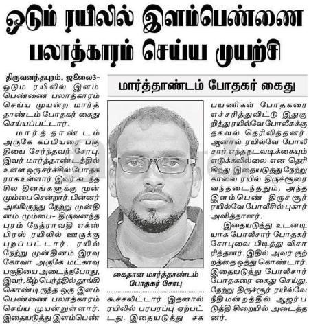 Sobu pastor arrested 03-07-2016