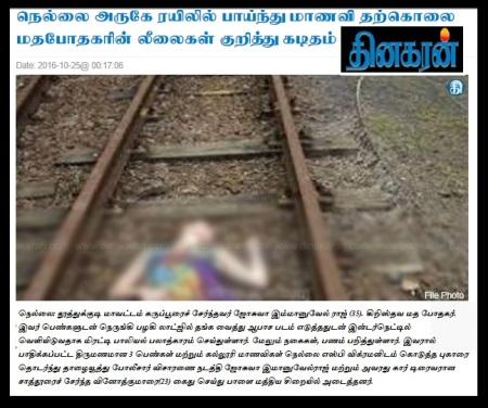 joshua-imanuel-raj-anusuya-suicide-letter-implicates-him-dinakaran-cutting-25-10-2016