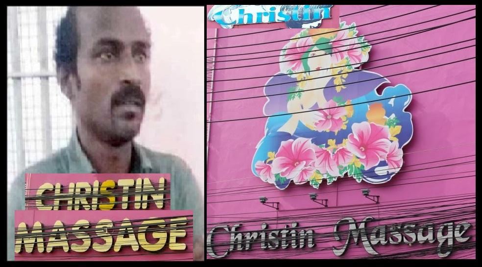 joshua-immanuel-raj-christin-oil-massage