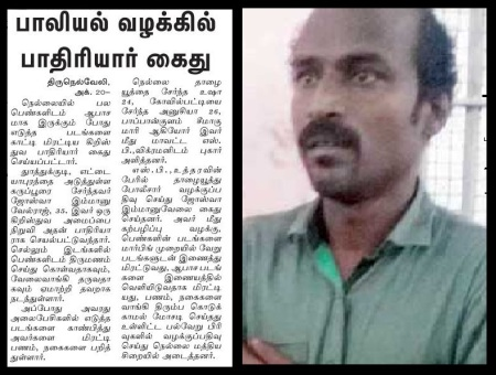 joshua-immanuel-raj-raped-many-young-women-20-10-2016-dinathanthi