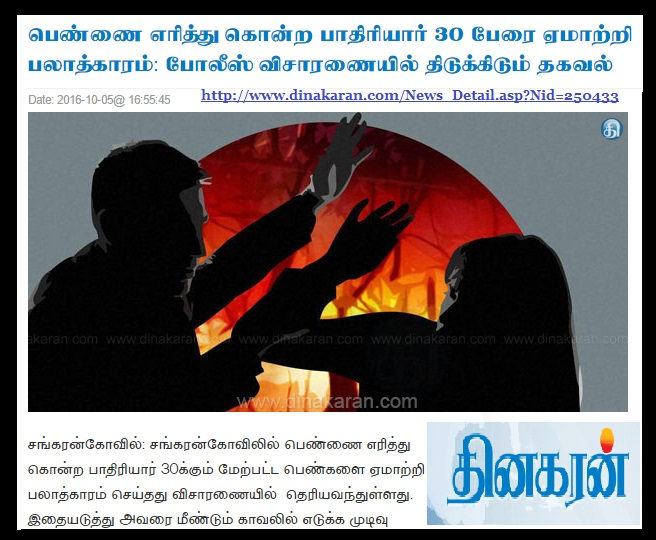 m-singh-christian-priest-raped-30-women-dinakaran-06-10-2016