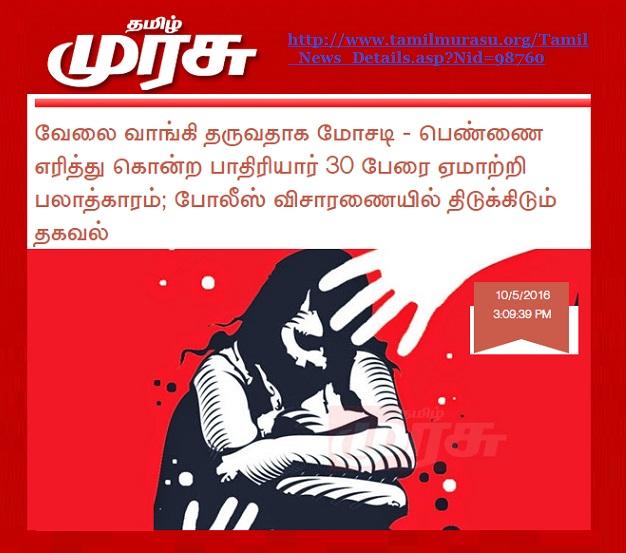 m-singh-christian-priest-raped-30-women-tamil-murasu-06-10-2016
