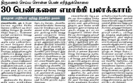 milam-singh-christian-priest-raped-30-women-dinakaran-06-10-2016