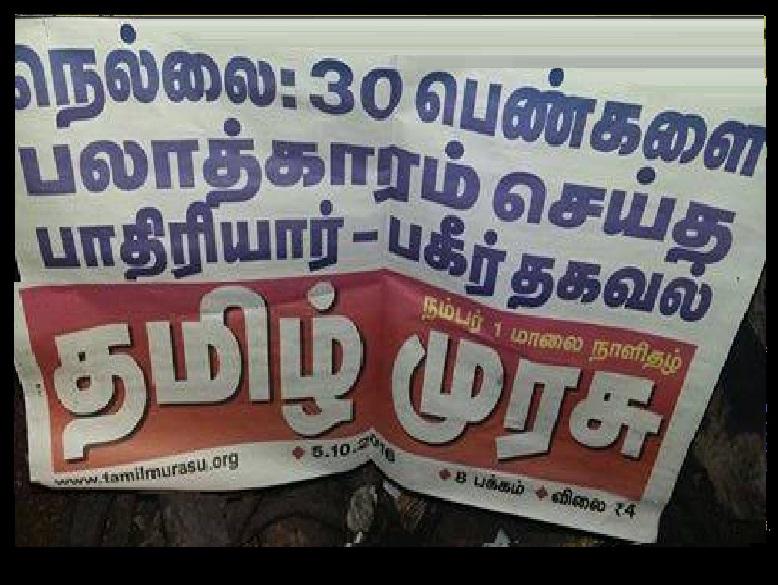 milam-singh-christian-priest-raped-30-women-tamil-murasu-06-10-2016