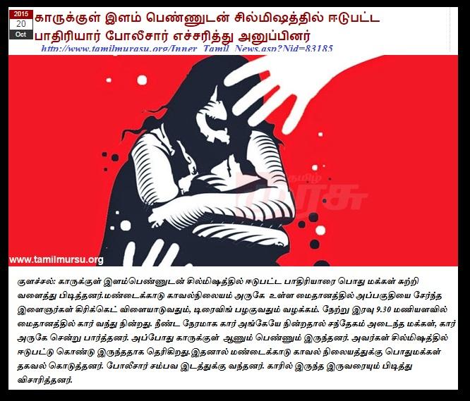 thaucalay-pastor-car-sex-october-2015-tamil-murasu