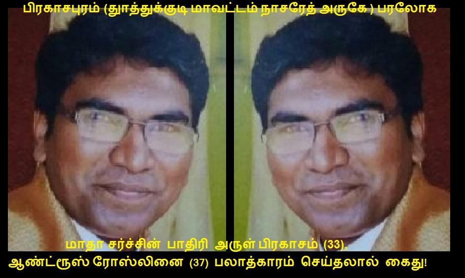 arul-prakasam-arrested-for-raping-andrew-rosaln-22-12-2016
