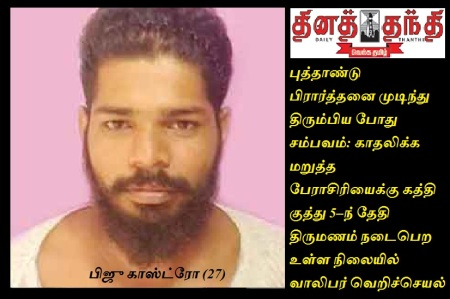 biju-castro-who-stabbed-anu-kenzie-dinathanthi
