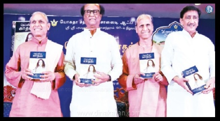 rajini-at-book-release-function