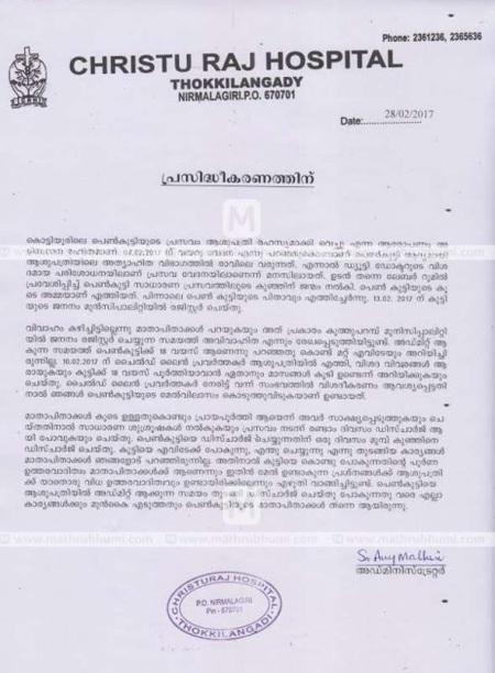 robin-rape-christu-raja-hospital-clarification-issued