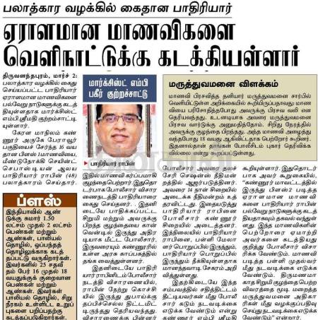 robin-smuggled-many-girls-out-of-india-03-03-2017-dinakaran