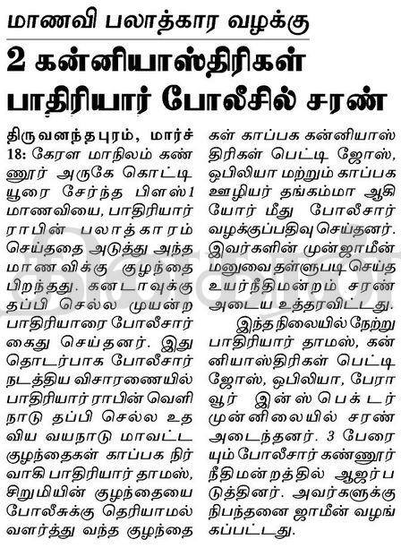 Robin rape case - two nuns surrendered - Dinakaran - 18-03-2017
