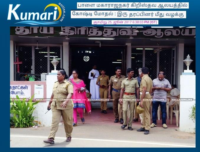 CSI Church fight for money share - 26-06-2017.Kumari online-1