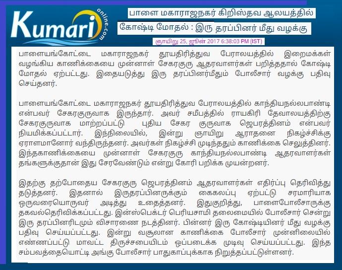 CSI Church fight for money share - 26-06-2017.Kumari online-2