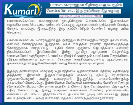 CSI Church fight for money share - 26-06-2017.Kumari online-2