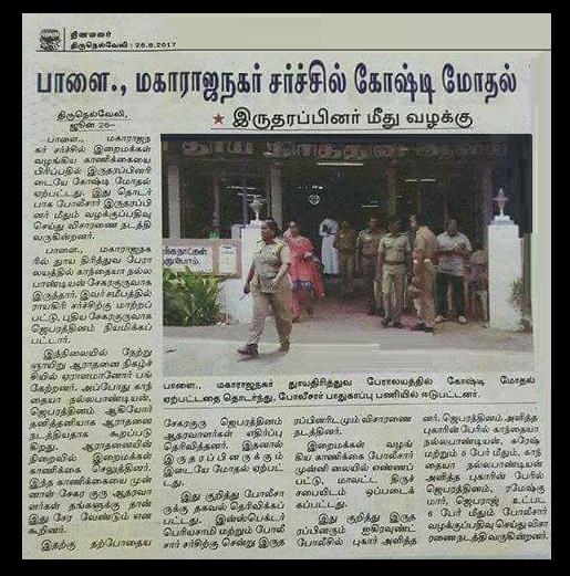 CSI Church fight for money share - Dinamalar- 26-06-2017