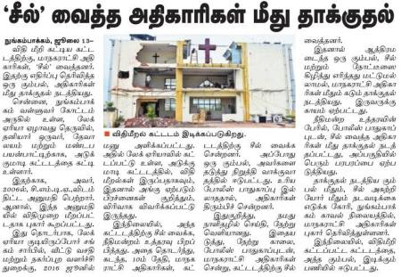 Church sealed, Nungambakkam - 12-07-2017