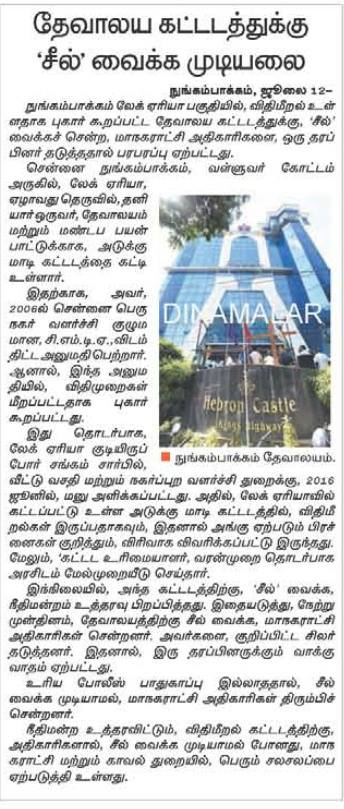 Church sealed, unauthorised building - Nungambakkam - 12-07-2017