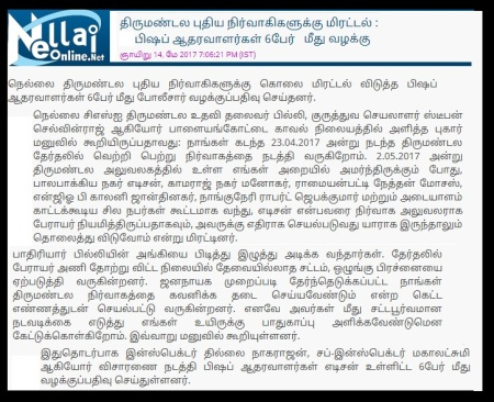 Billi, Stephen Selvinraj, involved in fund-sharing-10-05-2017