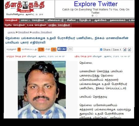 Vinod Vincent Raj - history asst.prof suspended-MSU