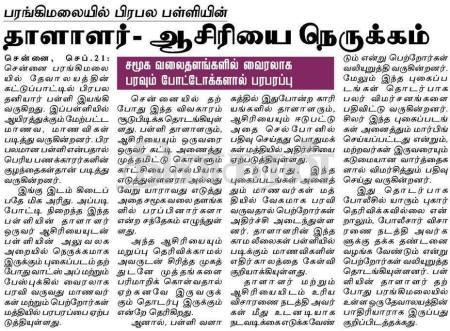 Saint Patrick School - Priest, Nun kissing 21-09-2017-Dinakaran