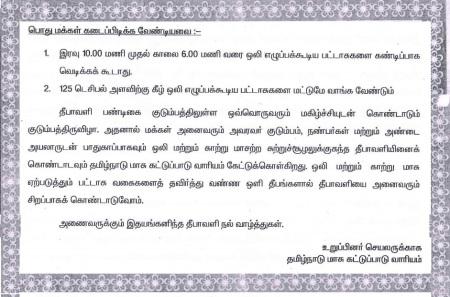 TNPCB - circular 0n Deepavali 2017-Tamil-2