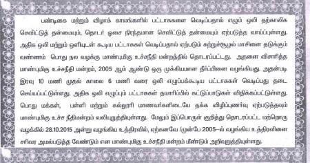TNPCB - circular 0n Deepavali 2017-Tamil